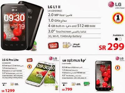 سعر جوال LG G Pro Lite فى عروض مكتبة جرير