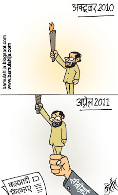 suresh kalmadi cartoon, cwg cartoon, cwg corruption, corruption in india, corruption cartoon, congress cartoon, CBI