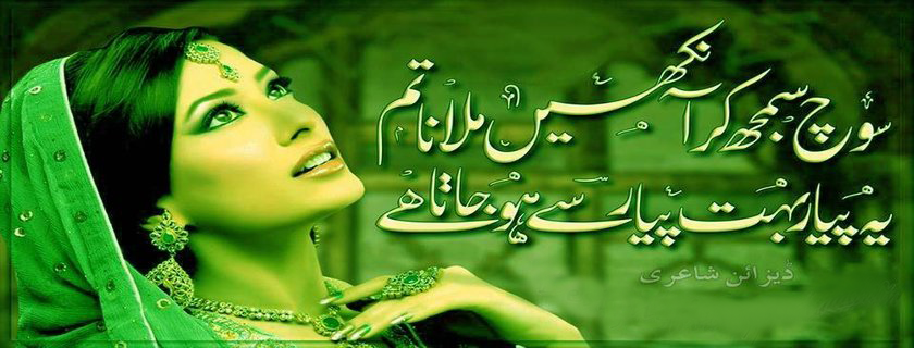 Lovely Poetry, Roman Urdu poetry for Lovers, Roman Urdu Love Poetry