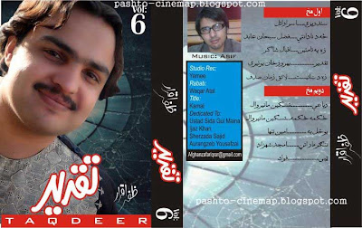 Pashto New Songs Album