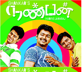 Nanban -  Heartiley Battery Song Full Hd