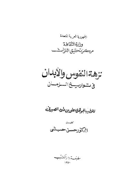 نزهة النفوس والأبدان في تواريخ الزمان - علي بن داود الصيرفي pdf