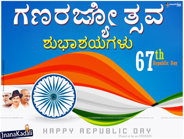 Gana Rajyotsava Greeting Cards for WhatsApp Free. Nice Kannada Language Republic Day 2015 Greetings and Messages with Nice Pictures.. Happy Republic Day Kannada SMS and Messages Online. Kannada Republic Day Quotes images. Nice Gana Rajyotsava Images in Kannada Language. Gandhi Quotes in Kannada Language.