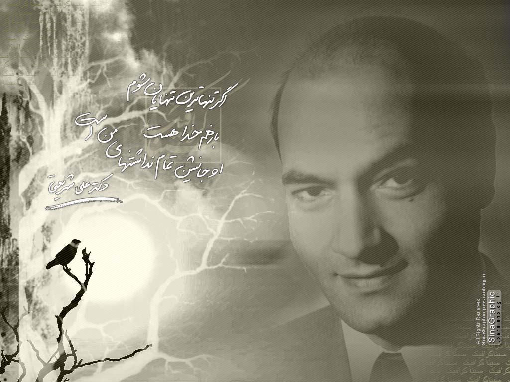 http://4.bp.blogspot.com/-sasGGt7DtjE/TbZoJ7zZfQI/AAAAAAAAAgU/5YaF4WHz-Z0/s1600/Ali+Shariati+by+SinaGraphic.jpg