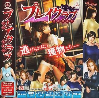 Harajuku dating paradise - download edition