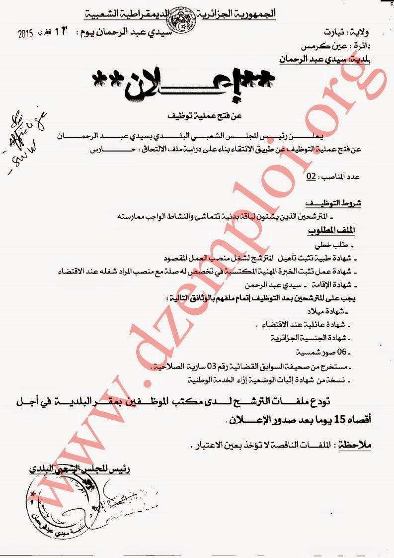 توظيف ببلدية سيدي عبد الرحمان دائرة عين كرمس  ولاية تيارت فيفري 2015 2.jpg