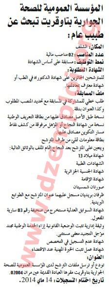 إعلان مسابقة توظيف في المؤسسة العمومية للصحة الجوارية بتاوقريت ولاية الشلف ماي 2014 CHLEF+2.jpg
