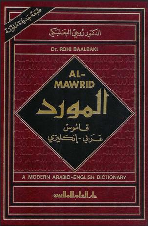 Download Kamus Bahasa Arab Gratis : Kamus Bahasa Arab - Bahasa Inggris Al Maurid