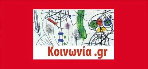 Κοινωνία.gr