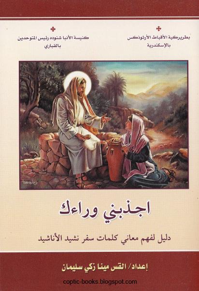 كتاب : اجذبني وراءك و دليل لفهم معاني كلمات سفر نشيد الاناشيد - القس مينا ذكي
