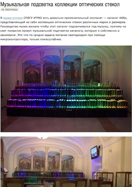 Optical Glasses Installation