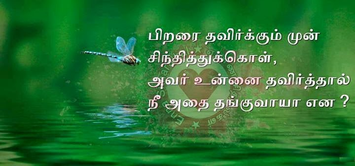 Download thathuvam | Latest Tamil Quotes and best