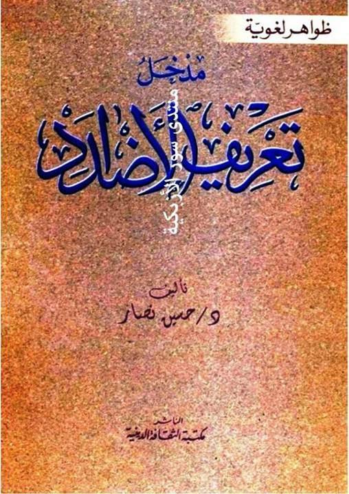 ظواهر لغوية: مدخل تعريف الأضداد - حسين نصار pdf