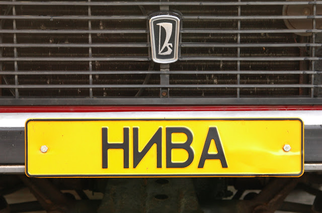 1980-Lada-Niva-1600.