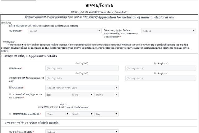 Maharashtra Voter ID registration online