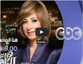 - برنامج هنا العاصمه مع لميس الحديدى -  حلقة يوم الأحد 31-8-2014