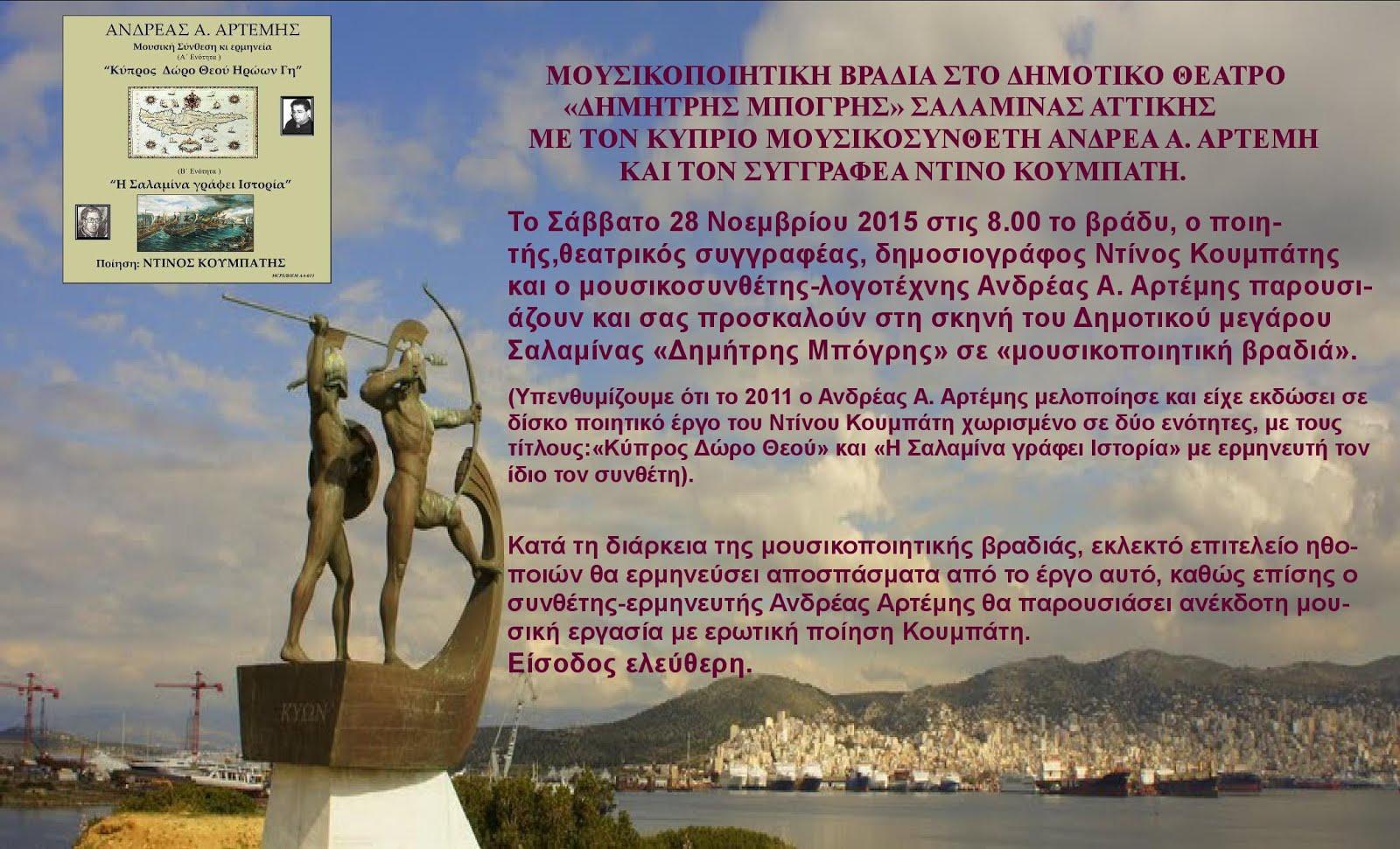 Σαλαμίνα Αττικής 28 Νοεμβρίου 2015