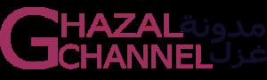 مدونة غزل : حلويات و وصفات في كل ما يخص مجال الطبخ و الحياة اليومية | Ghazal Channel