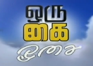 Oru Kai Osai January 21, 2014 Zee Tamil Tv Program Show
