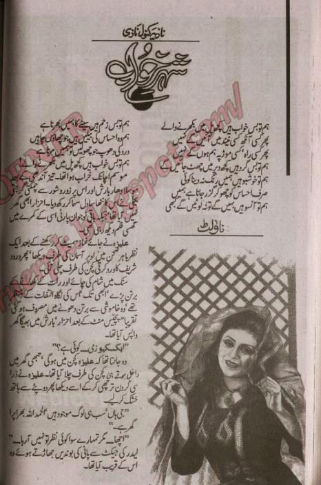 Shehar e khwab by Nazia Kanwal Nazi pdf