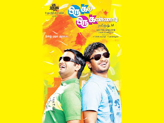 Oru Kal Oru Kannadi Movie Dialogues Caller Tune Code For All Subscribers
