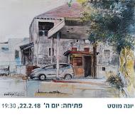 שיח גלריה בתערוכה של יונה מוסט. בית דרור,  קיבוץ עינת, 15.3.18. 19:30..