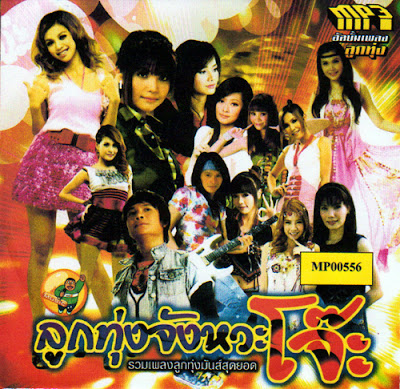Download [MP3] รวมเพลงลูกทุ่งจังหวะโจ๊ะๆ เปิดต้อนรับปีใหม่ 2557 4shared By Pleng-mun.com