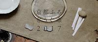 京都ふるどうぐ市  2017/4/22(sat)-23(sun)