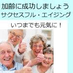 ◆加齢に成功しましょう