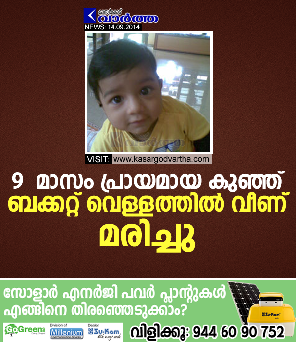 Mangalore, Died, Water, Bucket, Obituary, Mother, Room, Play, Kitchen, House, 9-month-old baby drowns in bucket at home.