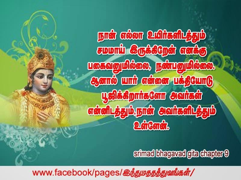 bhagavath geethai in tamil ebook