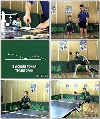 видео уроки по настольному теннису
