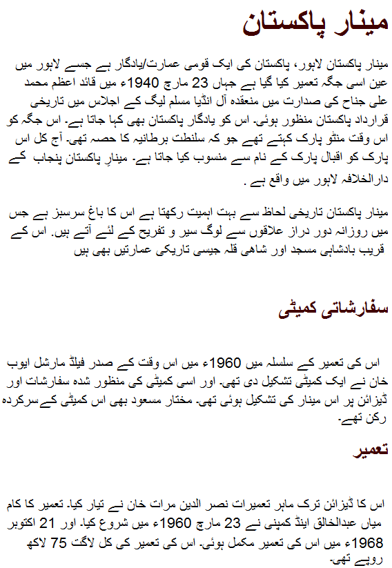 pakistan day essay in urdu