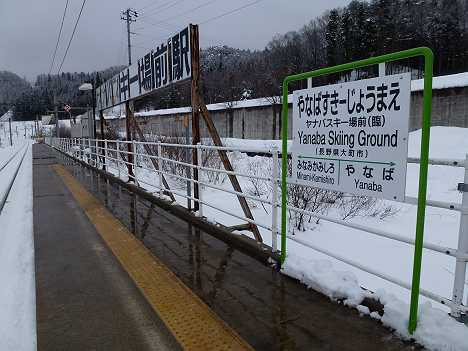 JR東日本 ヤナバスキー場前駅