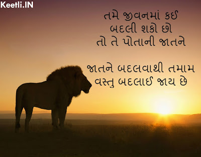 Motivational Gujarati Suvichar