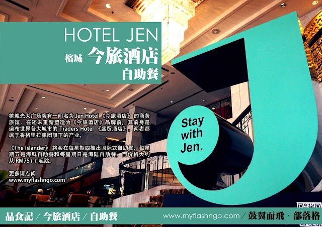 槟城酒店与自助餐 | Hotel Jen 今旅酒店