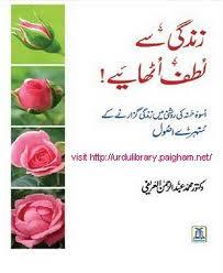 Zindagi Se Lutf Uthaiye by Dr. Muhammad Abdur Rahman Al Arifi