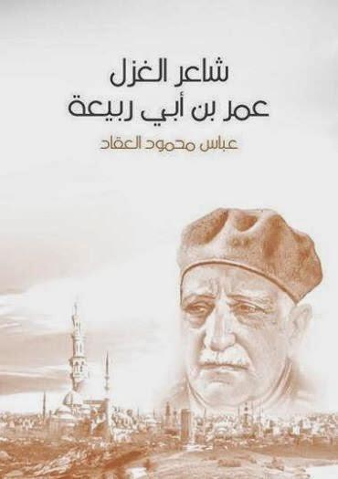 شاعر الغزل عمر بن أبي ربيعة - عباس محمود العقاد pdf