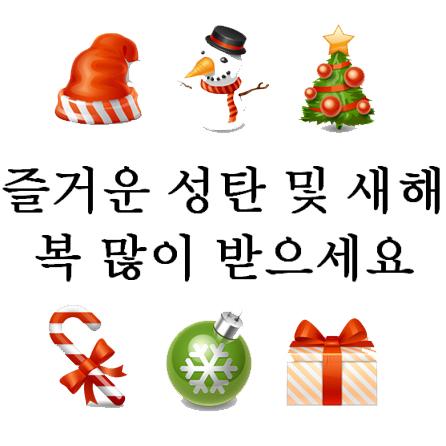 "Love In Korean Writing (""merry christmas"" in korean)"