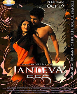 Watch Janleva 2012 Hindi Movie Online