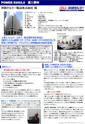 沖縄セルラー電話株式会社様導入事例イメージ