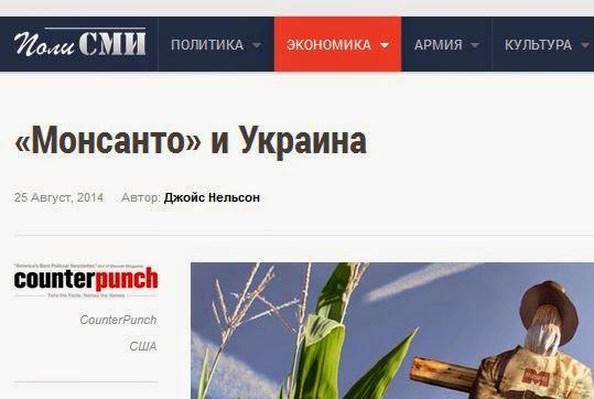 http://polismi.ru/ekonomika/globalizatsiya-za-i-protiv/702-monsanto-i-ukraina.html