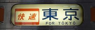 東海道線211系の側面行先 快速東京