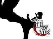 #3 Yakuza Wallpaper