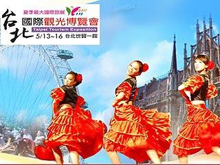 2011 國際旅展