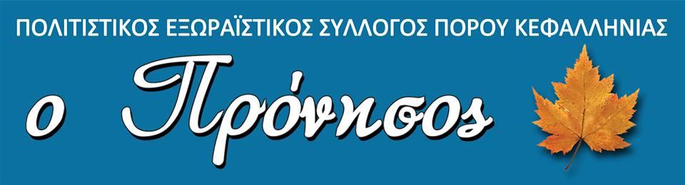 ΠΡΟΝΗΣΟΣ