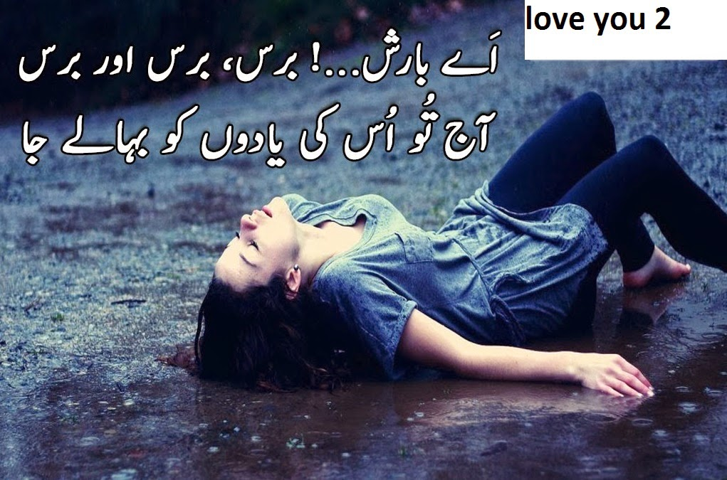 Barish Rainy Day SMS And Wishes For Lover