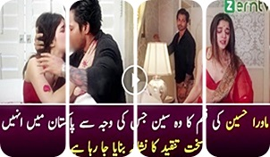 Mawra Hocane Kissing Scene In Bollywood Movie