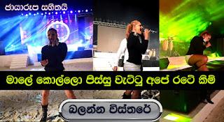 sri-lanka-kim-kardashian-natasha-live