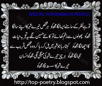 Karachi-Poeple-Mobile-Sad-Sms-Stories-In-Urdu